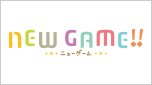 ニューゲーム